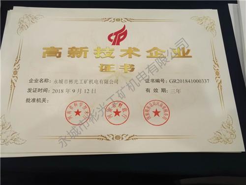 山西液压单轨吊厂家荣获高新技术企业证书