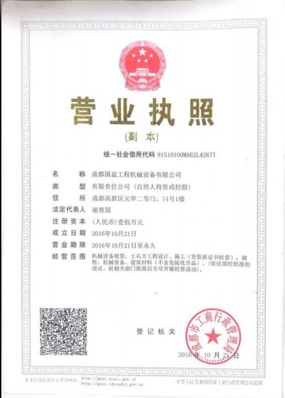 成都国益工程机械设备有限公司营业执照