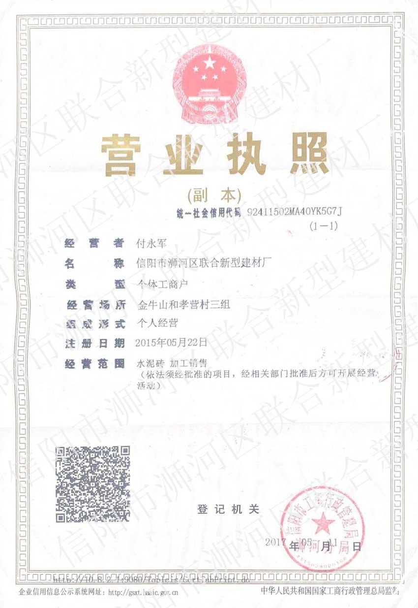 信阳护坡砖厂家营业执照