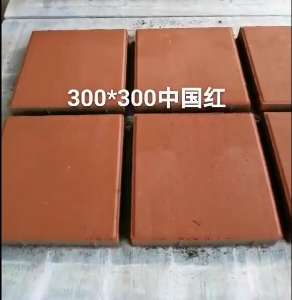 300*300透水砖