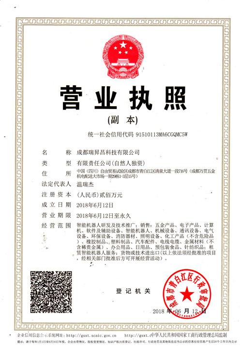 成都瑞昇昌科技有限公司营业执照