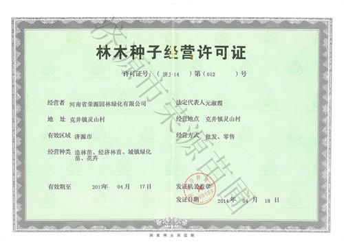 苗圃经营许可证
