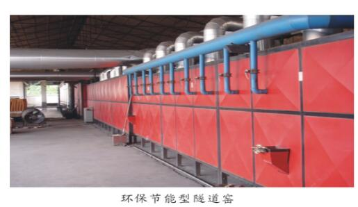 环保节能型隧道窑