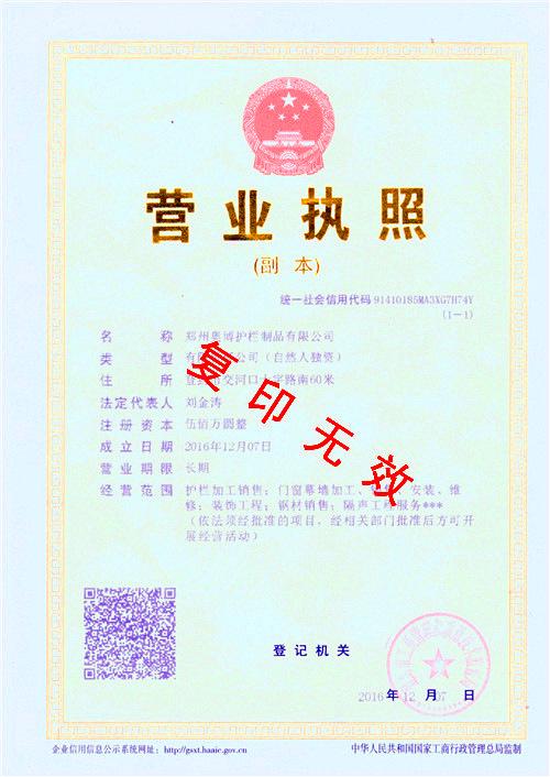 河南阳台护栏厂家的营业执照