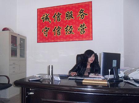 聚信化工办公室