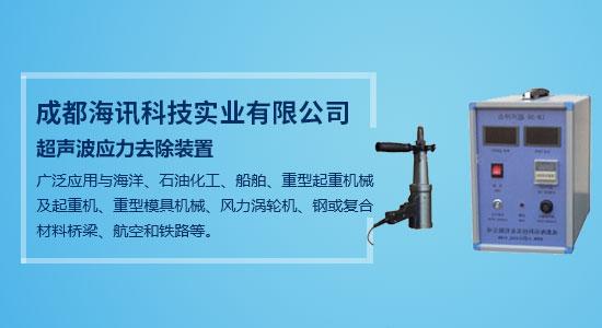 成都海讯科技实业有限公司