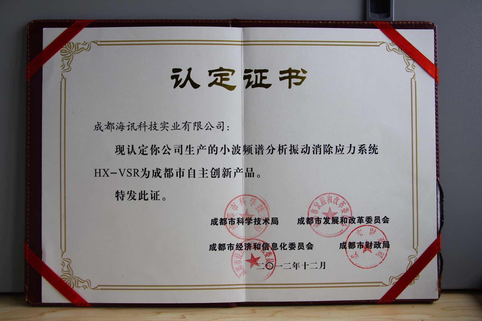 海讯公司-自主创新产品认定证书!