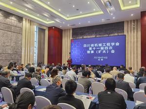 2021年四川省机械工程学会 第十一届四次理事(扩大)会议在成都顺利召开