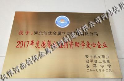 河北创优金属丝网制造广西快3官网