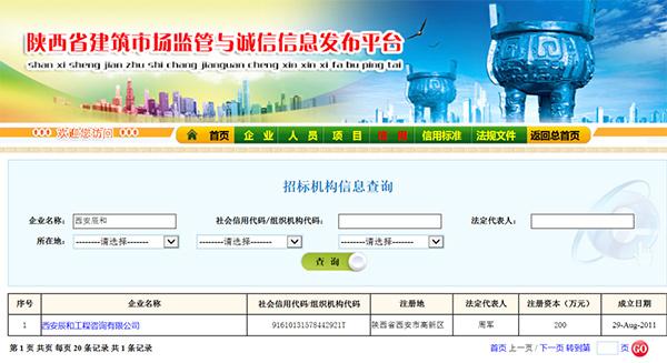 陕西省建筑市场监管与诚信信息发布网