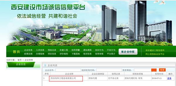 西安建设市场诚信信息平台