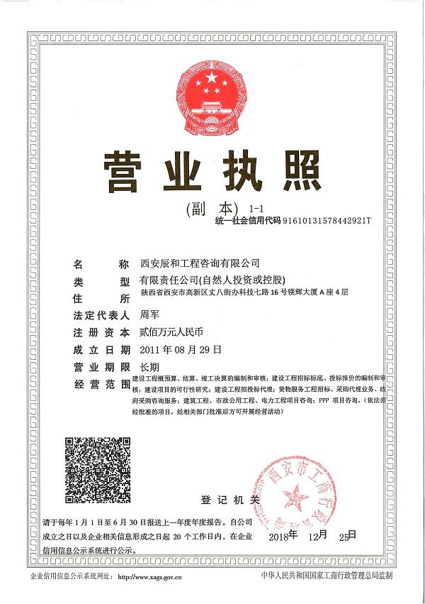 辰和工程营业执照