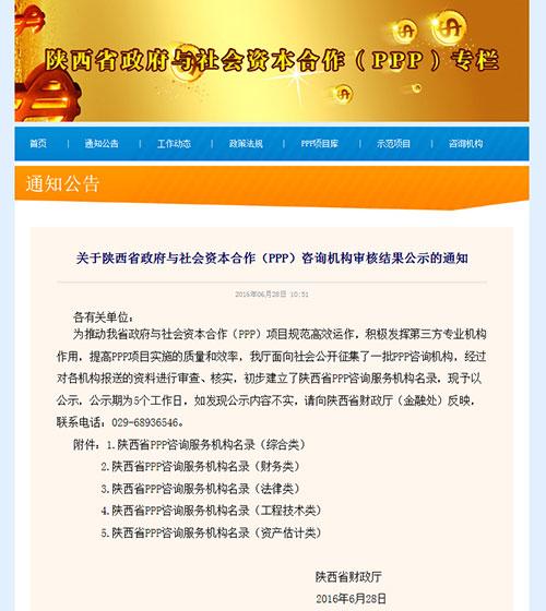 陕西省政府与社会资本合作(PPP)专栏