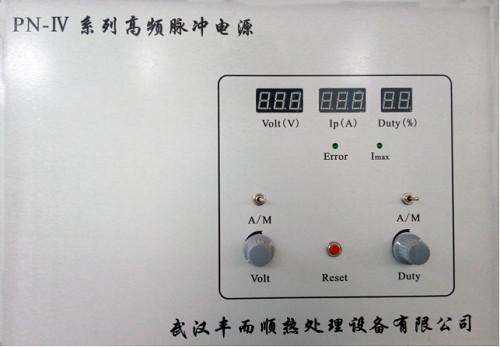 PN-Ⅳ系列高频脉冲电源型武汉离子氮化炉