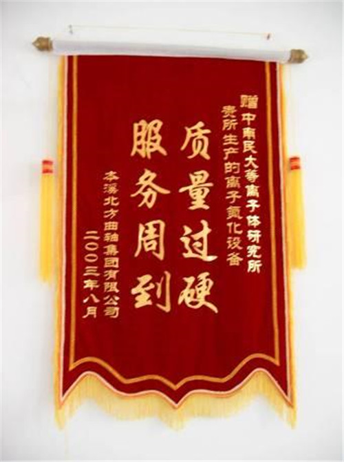 辉光离子氮化炉厂家获得客户赠送锦旗