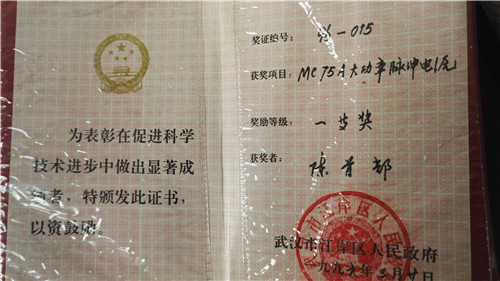 武汉离子氮化炉价格-大功率脉冲电源研发成果证书一等奖