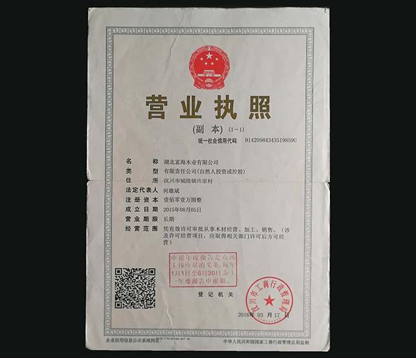 武汉实木lehuvip88—营业执照