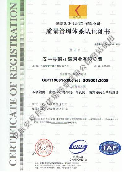 德祥瑞公司質量管理體系認證證書