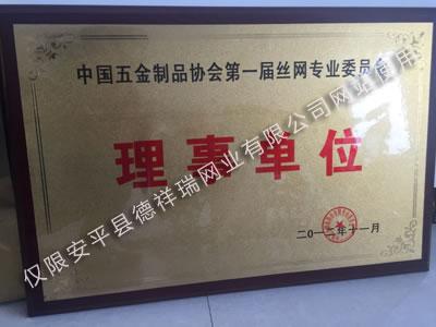 德祥瑞公司委任絲網委員會理事單位