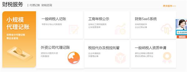 武汉财税服务