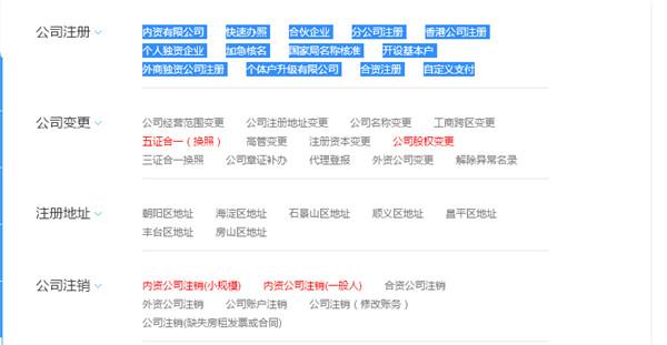 武汉工商注册