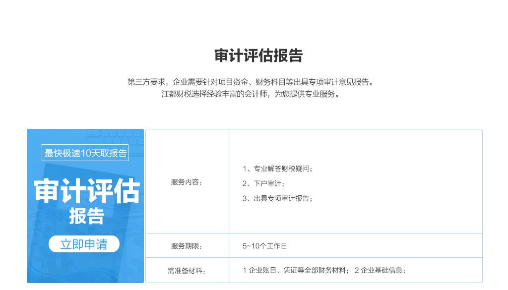 武汉财务审计·企业财务内审