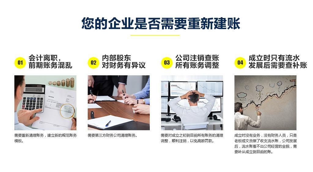 武汉代理记账·清账补账
