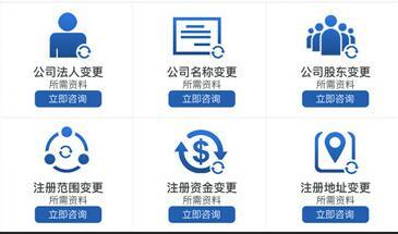 武汉工商注册·工商变更