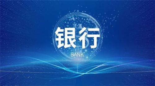 开立银行基本帐户