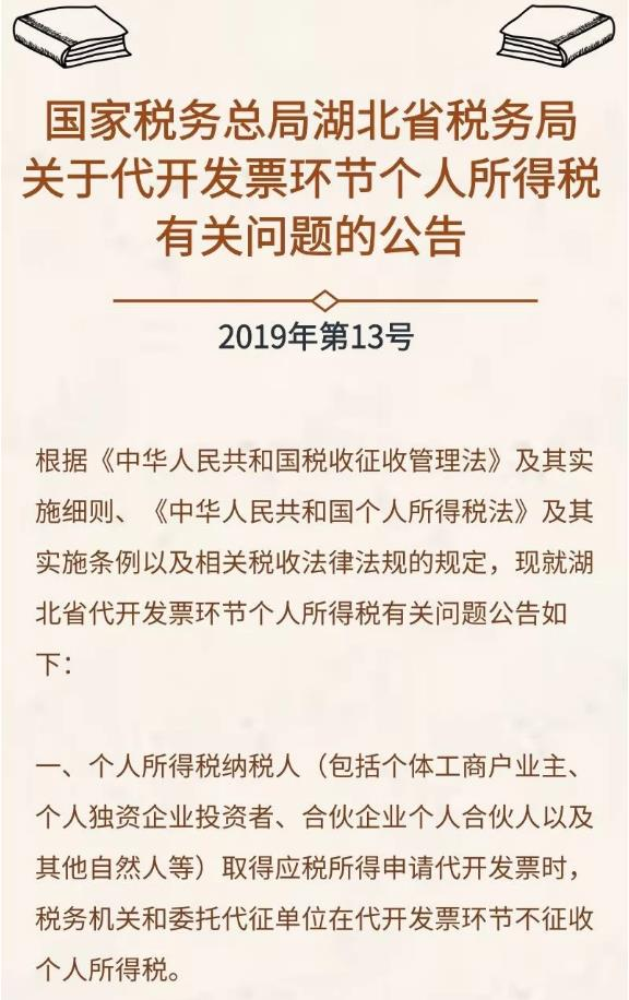 武汉代理公司注册