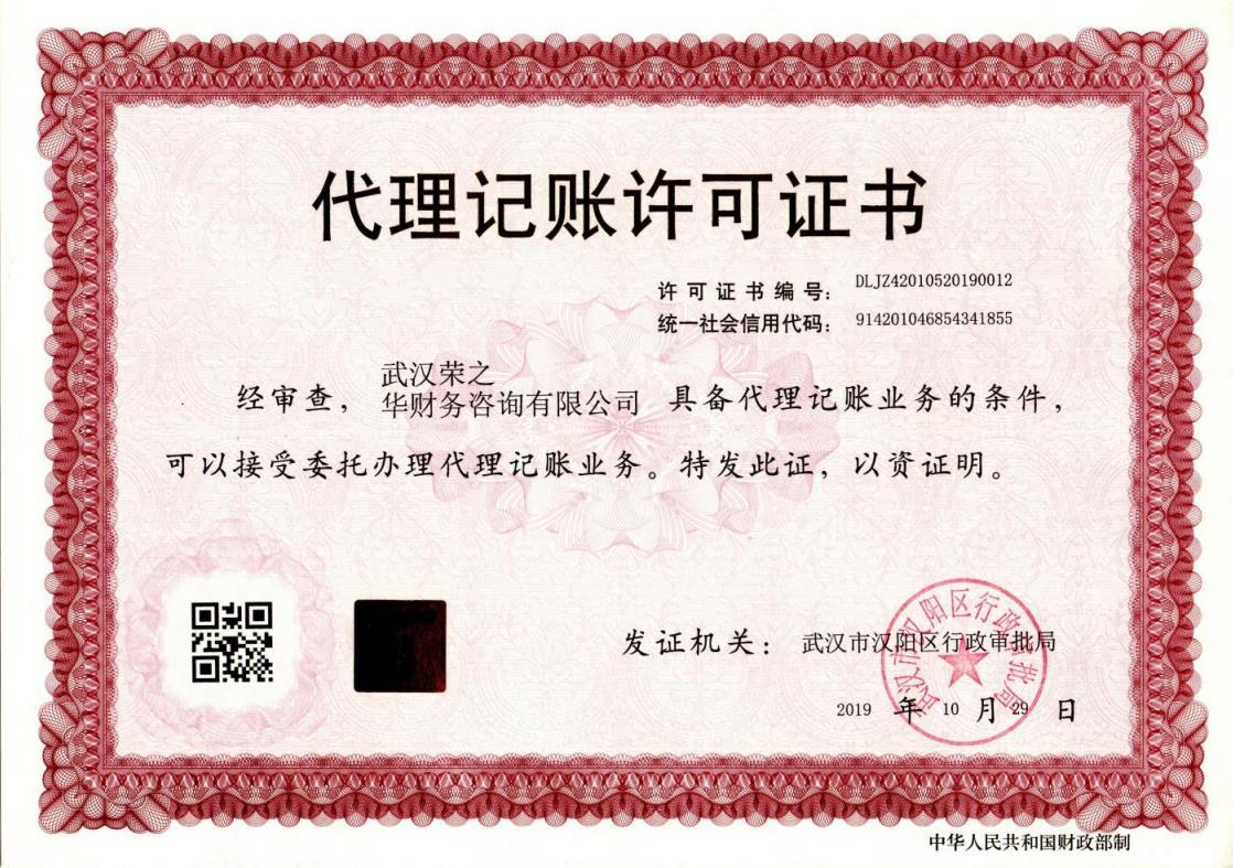 荣之华代理记账许可证书
