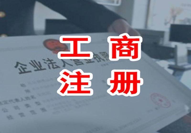 武汉公司注册代办需要了解的内容