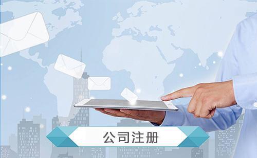注册公司需要注意哪些问题呢?武汉荣之华财务咨询有限公司为你整理以下几点