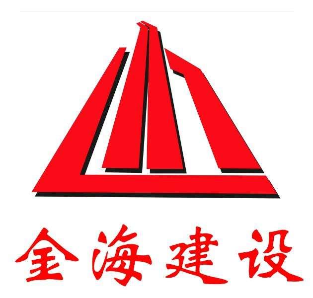 四川金海建设有限公司