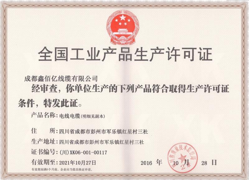 四川電線電纜安全生產許可證