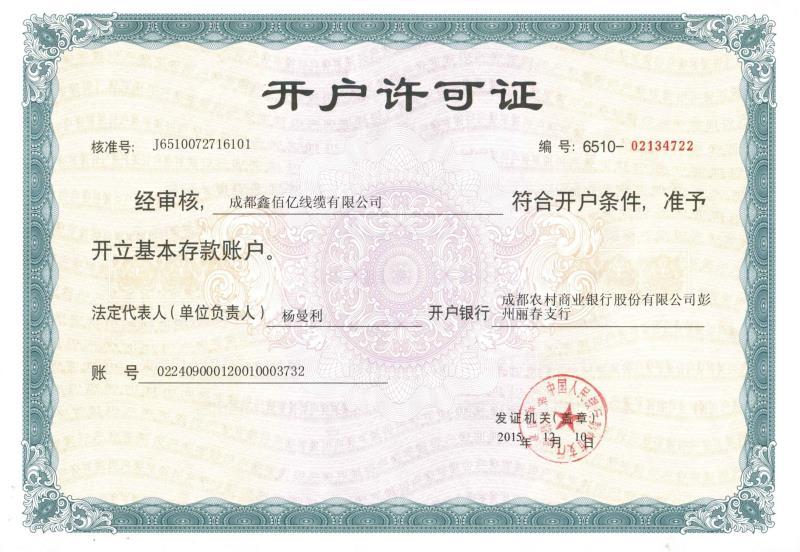 四川控制电缆开户许可证