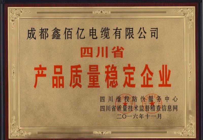 四川高压电缆质量稳定企业