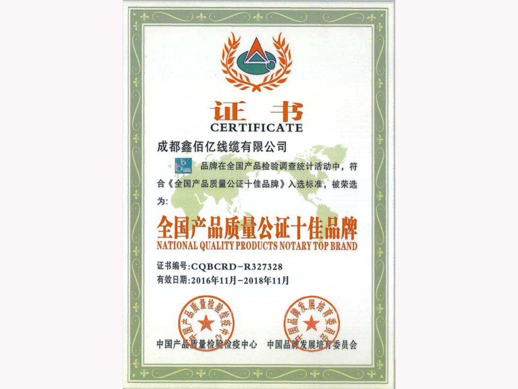 四川电力电缆十佳品牌证书