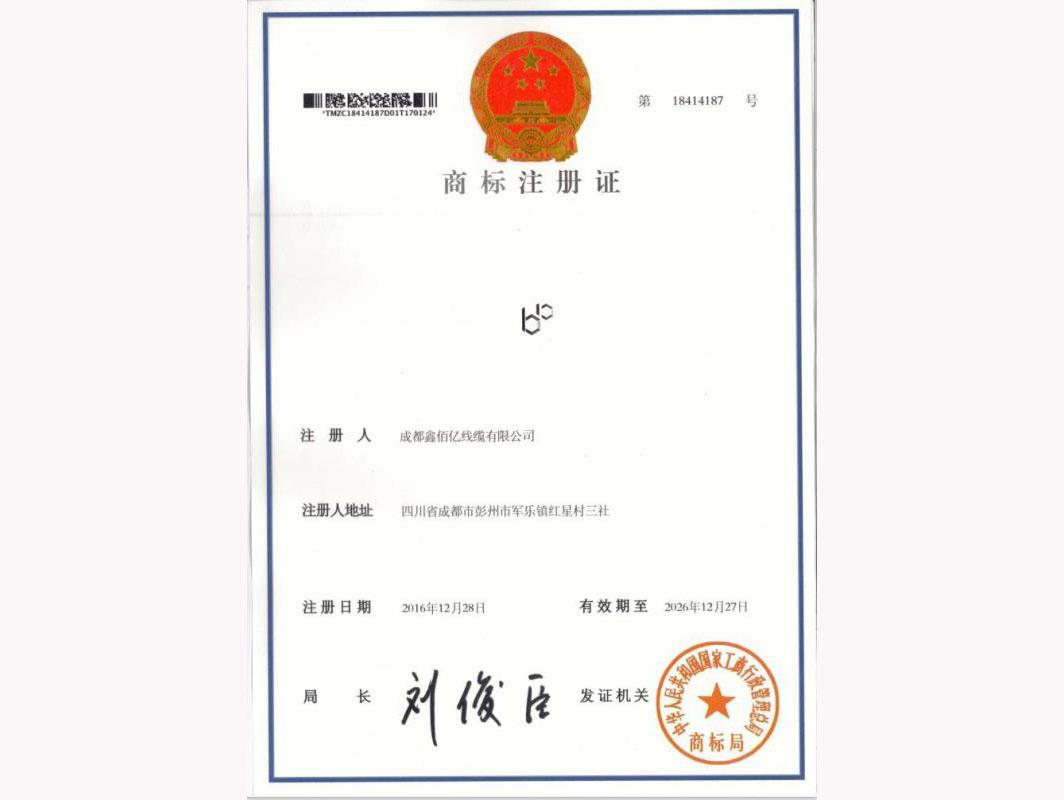 鑫佰亿线缆商标注册证