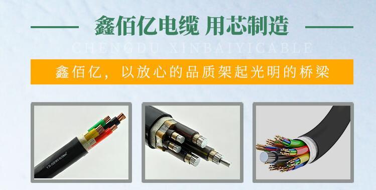 四川電力電纜
