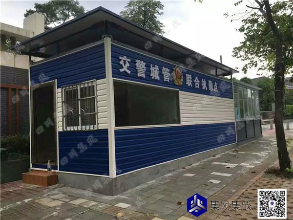 四川警务室岗亭