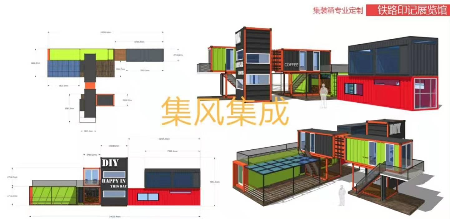 集装箱别墅定制