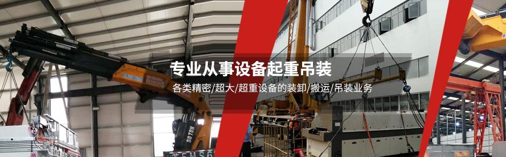 四川起重吊装公司