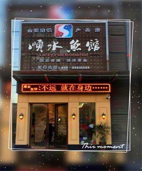 加盟店——户县顺水鱼馆