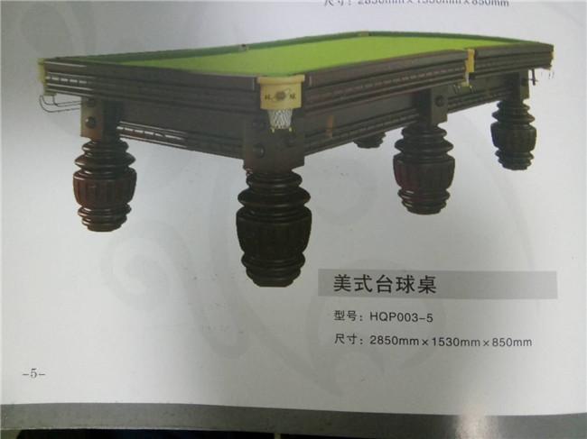 美式台球桌-HQP003-5