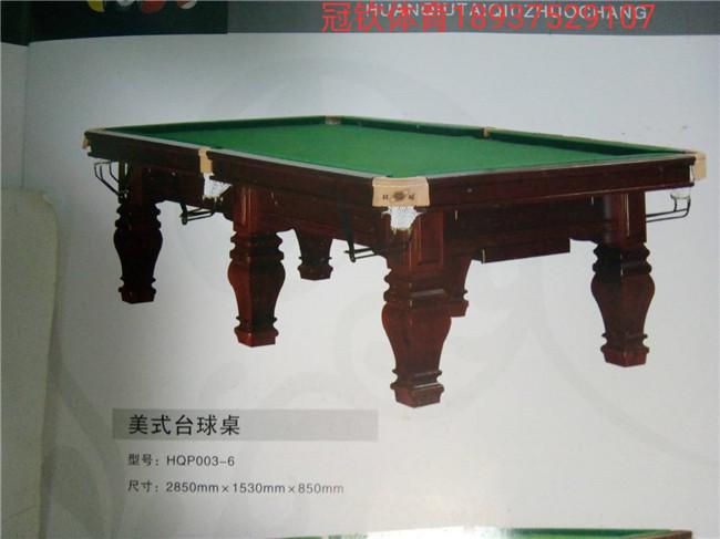 郑州台球桌厂家
