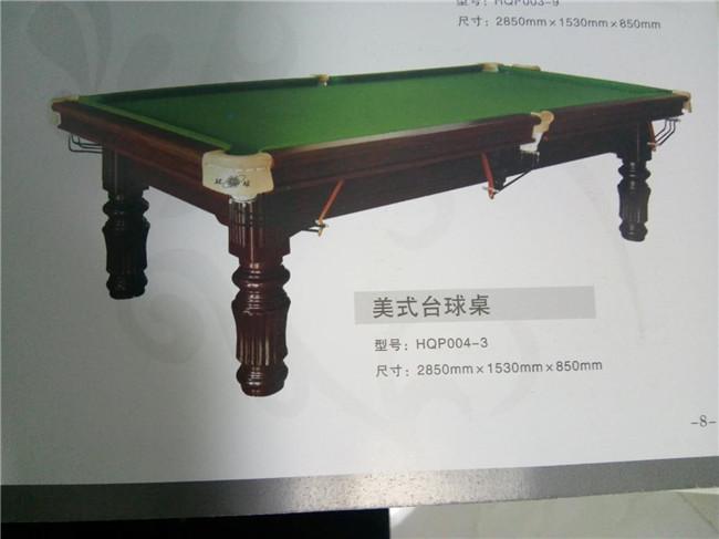 河南台球桌