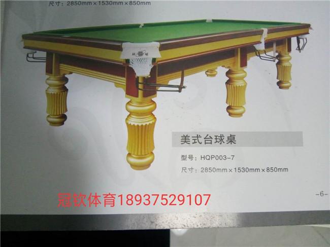 河南台球桌厂家