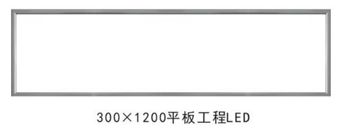 300×1200平板工程LED灯