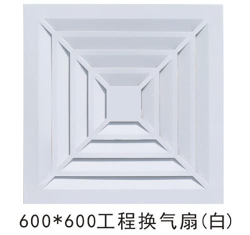 600×600工程换气扇铝天花